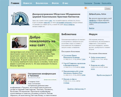 Screenshot of the ecb.dp.ua frontpage